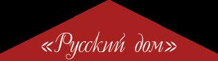 Логотип Русский дом