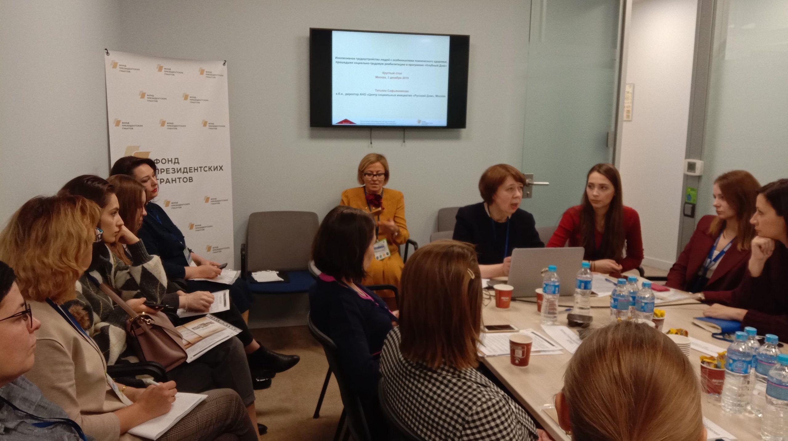 «Русский Дом» презентовал программу трудоустройства людей с особенностями психического здоровья