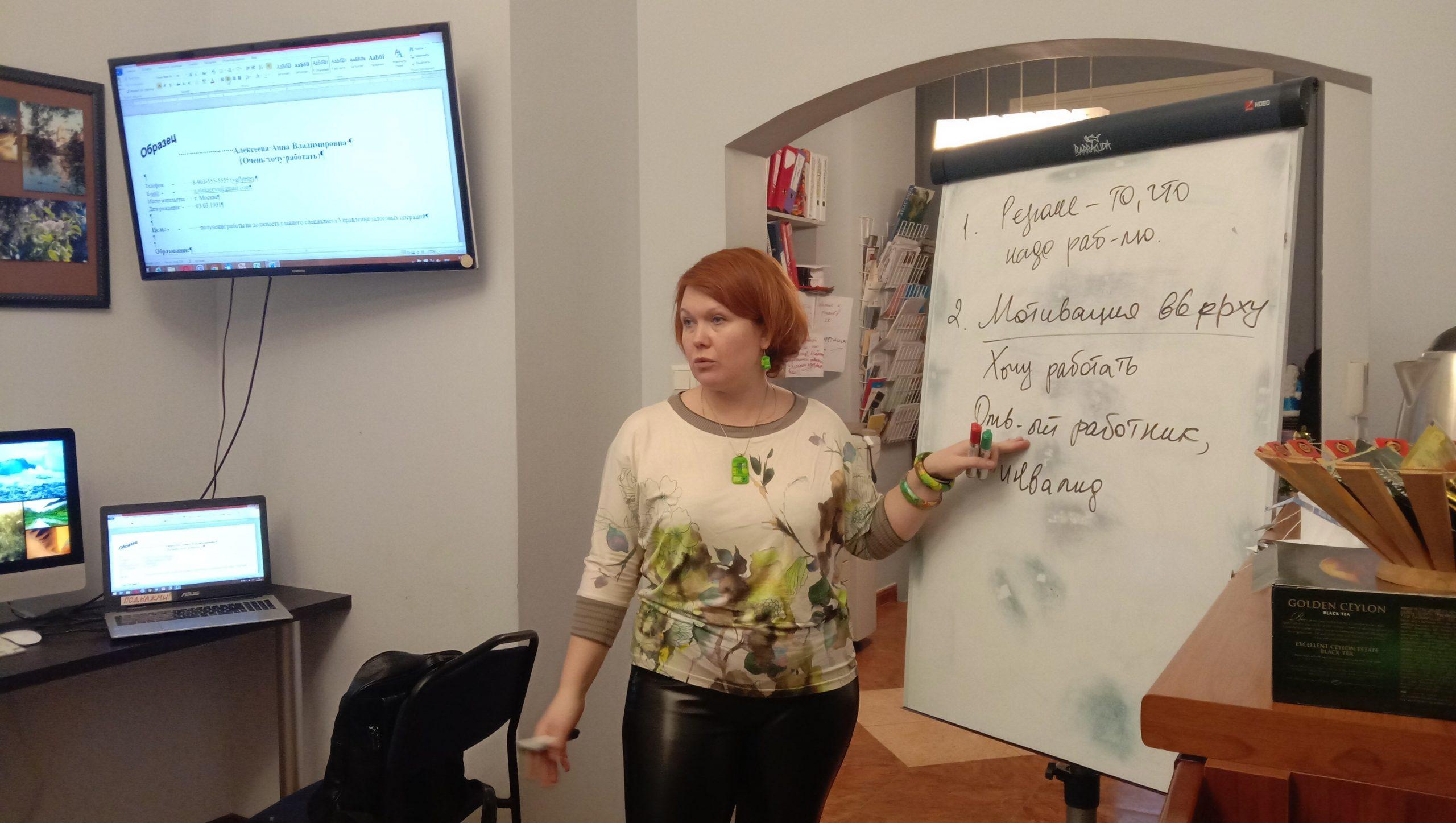 В «Русском Доме» прошел тренинг на тему «Как составлять резюме» от бизнес-тренера